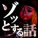 ゾッとする話[怖い話・噂・都市伝説・オカルトアプリ]