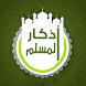أذكار المسلم by aboyazn