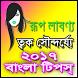 Bangla Beauty Tips at Home 2017 by Tech Bangla