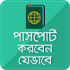 পাসপোর্ট Online passport BD by DorkariApps BD