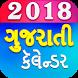Gujarati Calendar 2018 New by gamesrushti