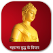 Quote of Buddha in Hindi HD by Book World