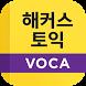 해커스토익보카 - TOEIC VOCA 토익단어 토익 by (주) 해커스
