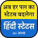 Hindi Status 2017 by IndiaKiApps