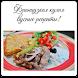 Французские блюда Рецепты by MobileSol