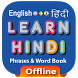 Learn Hindi - हिंदी जानें (Word Book & Dictionary) by App Books