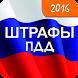 Штрафы ГИБДД 2016 by HotFreak