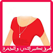 وصفات تكبير الثدي والمؤخرة by wasafat tabi3iya