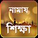 নামায শিক্ষা ও দোয়া সমূহ - Namaz Shikkha bangla by Bangla Apps Market
