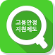 고용안정지원제도 - 고용노동부 by 고용노동부 노동시장정책관실