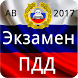 Экзамен ПДД 2017 - билеты ГИБДД by PDDdev
