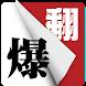 翻爆 by chinatimes