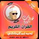 الشيخ احمد ابو المعاطى تلاوات نادرة by Full Quran
