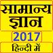 Samanya Gyan - सामान्य ज्ञान by Mahendra Seera