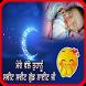 Good Night In Punjabi by aagamapp