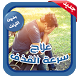 علاج سرعة القذف 2017 by Apps & Games 4 Everyone