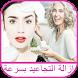25 علاج لتجاعيد الوجه وتحت العين طبيعيا