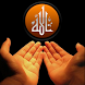 Beautiful Islamic Duas - Azkar by Eden INC
