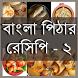 বাংলা পিঠার রেসিপি - ২ by Trinitty Apps