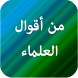 حكم و اقوال مصطفى محمود by Roma Apps
