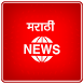 Marathi News - All NewsPapers by Live Kampuzz Pvt. Ltd.