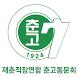 재춘직장연합 춘고동문회 by DAHAM