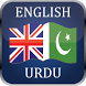 English Urdu Dictionary FREE by Urdu Dictionary English