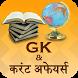 Hindi GK & Current Affairs by Samarth App