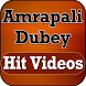 Amrapali Dubey Hit Video Songs