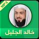 تلاوات خاشعة بدون نت خالد جليل by Reese INC