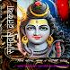 Somwar Vrath Katha by Dr Vishal Aanand (Ph.D.)