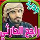 شيلات راجح الحارثي بدون نت by zaidzestworld