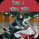 উবার ও পাঠাও গাইড - Uber & Pathao Guide in Bangla by Ghuddi