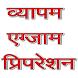 Vyapam Exam Preparation by OnlineInformationhub.com
