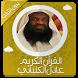 قرأن كامل عادل كلباني بدون نت by free quran mp3
