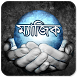 Bengali Math Magic by Wisdom Games India