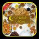 شهيوات رمضان سهلة التحضير by D-Tech