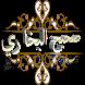 صحيح البخاري مسموع by علي قُحَل