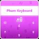 Phum Keyboard by KB Infotech
