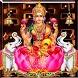 Lakshmi Devi Temple Lock Screen