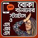 বোকা বানানোর স্ট্যাটাস - Boka bananor status sms by Sheikh Sadi