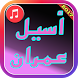 Aseel Omran New Songs 2017 by Designios