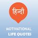 Motivational Life Quotes Hindi