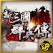 新三國群英傳 by 9SplayDeveloper