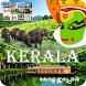 Kerala Now ( കേരള ഇപ്പോൾ)