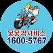 붕붕퀵 16005767 전국퀵화물 퀵서비스 화물 다마스 by (주)붕붕네트웍스 붕붕퀵 1600-5767 전국퀵화물 퀵서비스 화물 트럭 다마스 라보