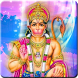 Hanuman Chalisa Audio - Free!! by Raksha Apps