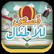 حكايات و قصص للأطفال بدون نت by SiyDev