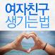 여자친구 만들기: 여친 남친 by 그레고리팩