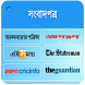 kolkata newspapers by i-it
